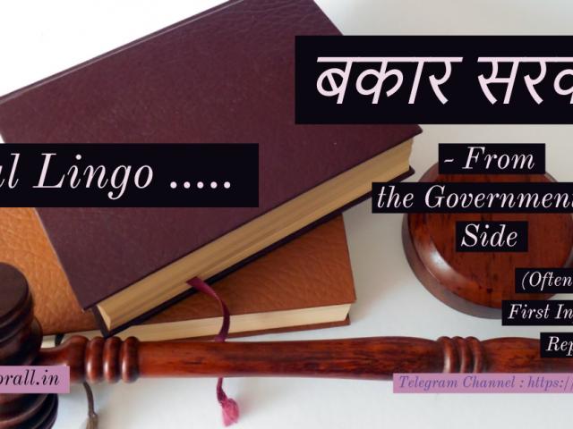 Legal Lingo- Bkar Sarkar
