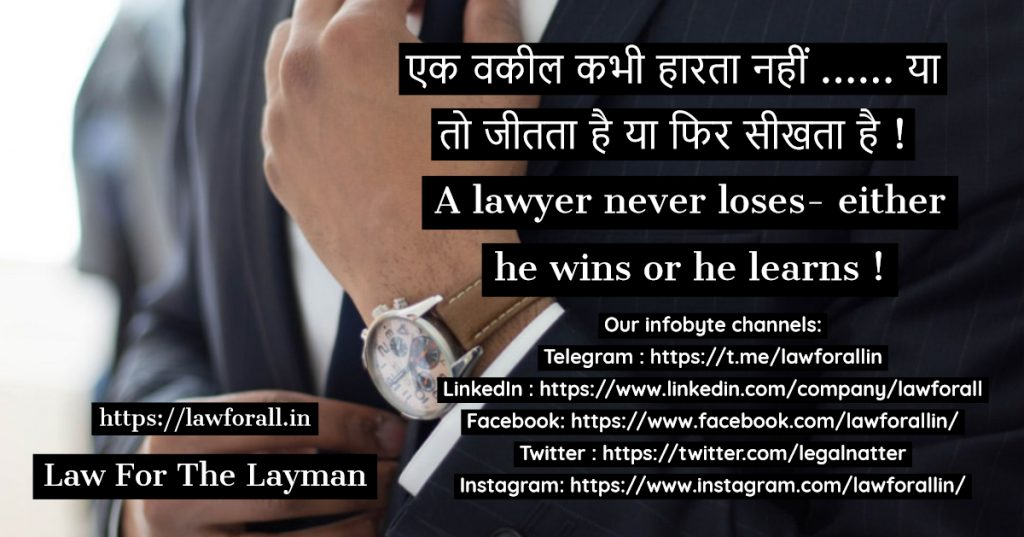 एक वकील कभी हारता नहीं ...... या तो जीतता है या फिर सीखता है !....A lawyer never loses- either he wins or he learns !