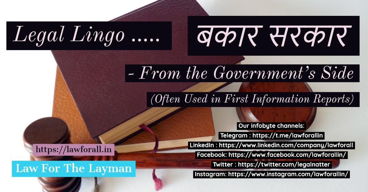 Legal Lingo - Bkar Sarkar